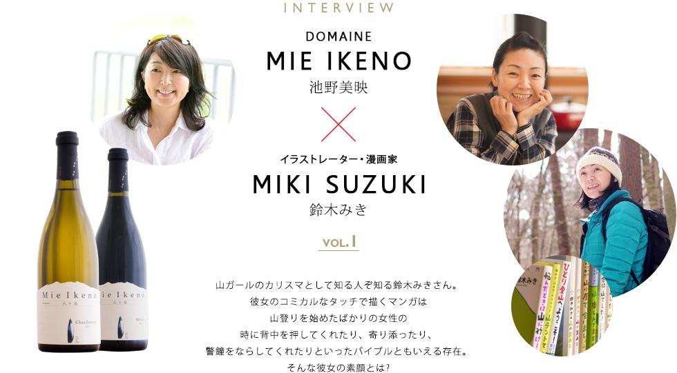 INTERVIEW VOL.1 イラストレーター・漫画家 鈴木みきさん