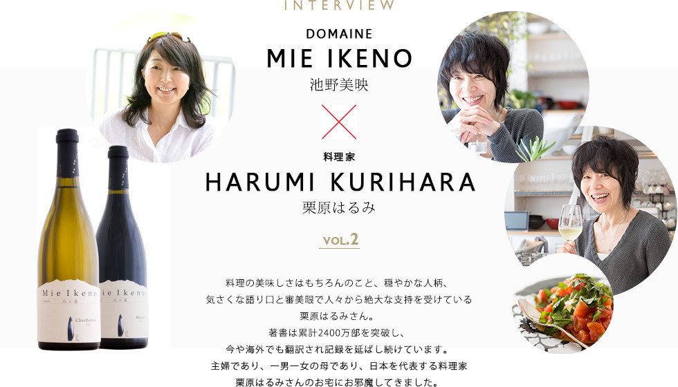 INTERVIEW VOL.2 料理家 栗原はるみさん