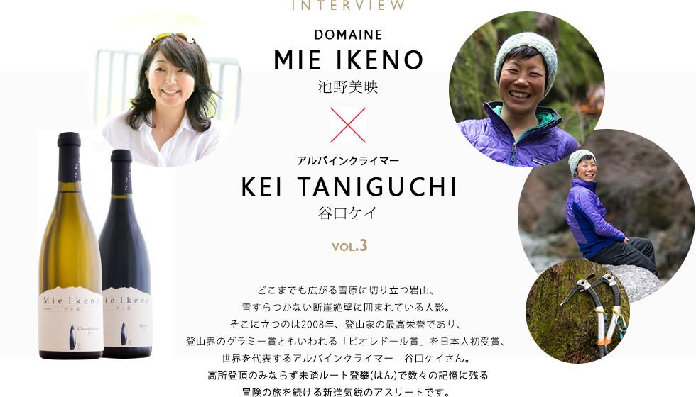 INTERVIEW VOL.3 アルパインクライマー 谷口ケイさん