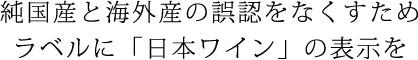 純国産と海外産の誤認をなくすためラベルに「日本産」の表示を