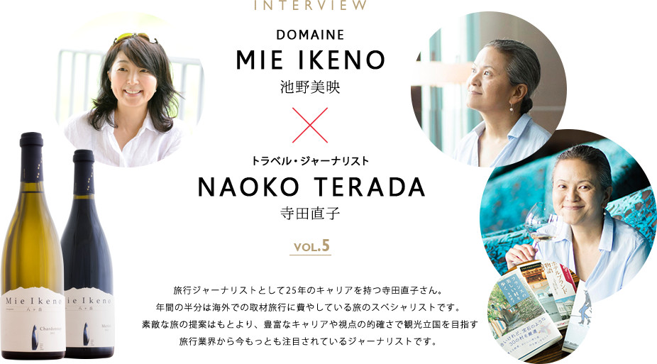 INTERVIEW VOL.5 トラベル・ジャーナリスト 寺田直子さん