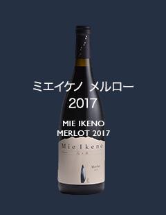 ミエイケノ メルロー2017