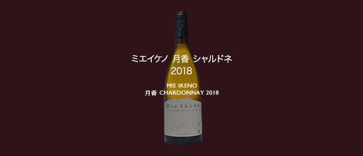 ミエイケノ 月香シャルドネ2018
