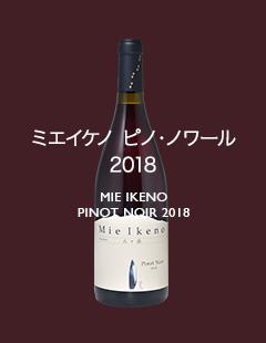 ミエイケノ ピノ・ノワール2018