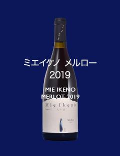 ミエイケノ メルロー2019