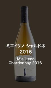ミエイケノ シャルドネ2016