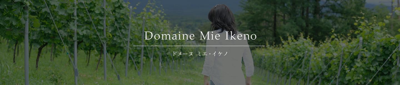 Domaine Mie Ikeno/ドメーヌ  ミエ・イケノ