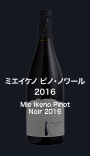 ミエイケノ ピノ・ノワール2016