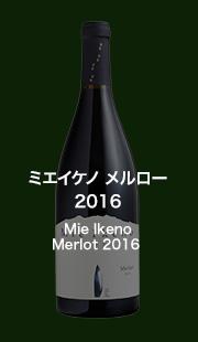 ミエイケノ メルロー2016