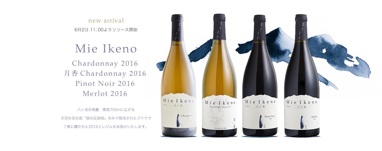 new arrival Mie Ikeno Chardonnay 2016