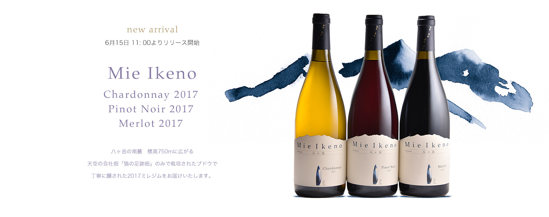 new arrival Mie Ikeno Chardonnay 2017